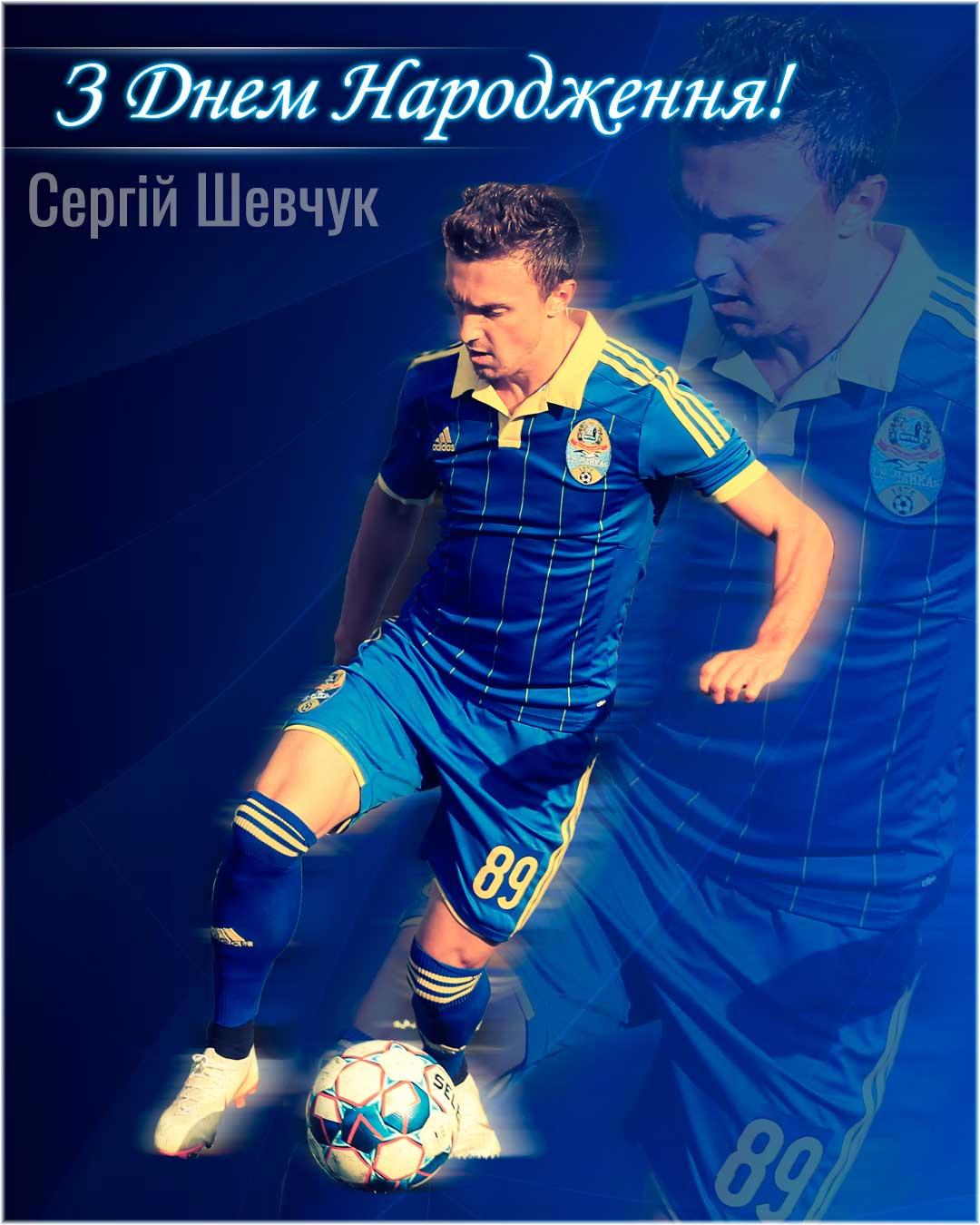 З днем народження, Шевчук Сергій!