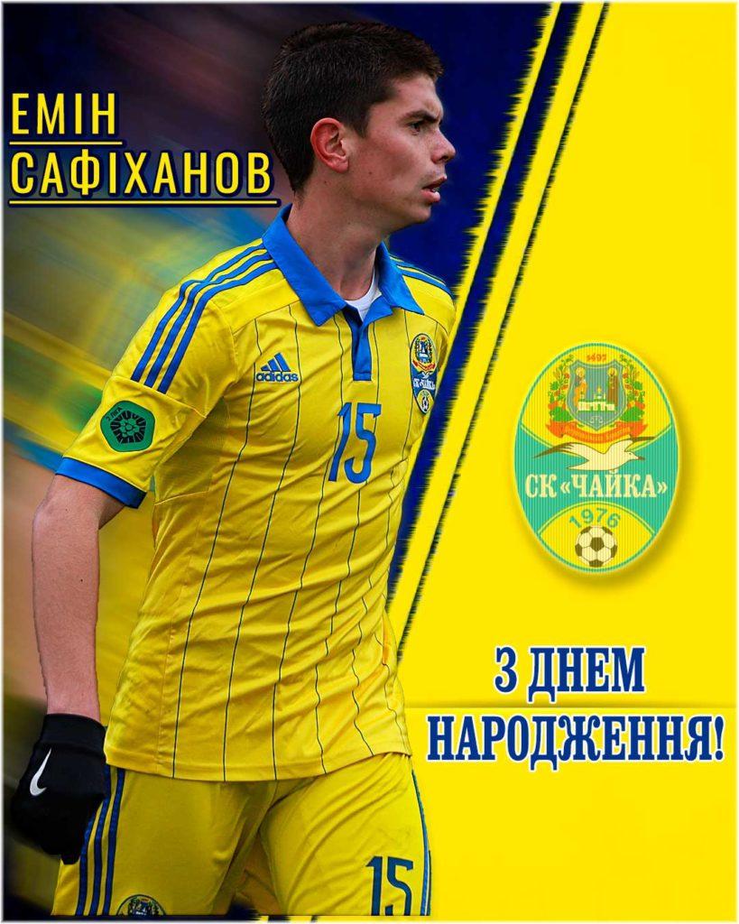 Сафіханов Емін
